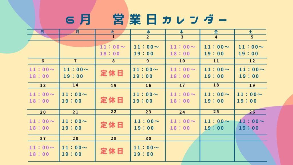 6月営業日カレンダー☆