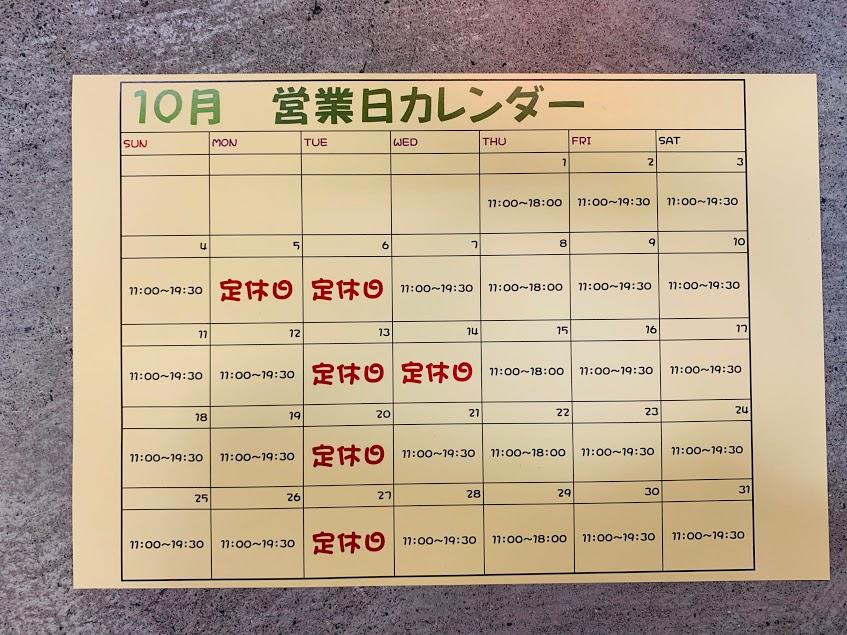 10月営業日カレンダー☆
