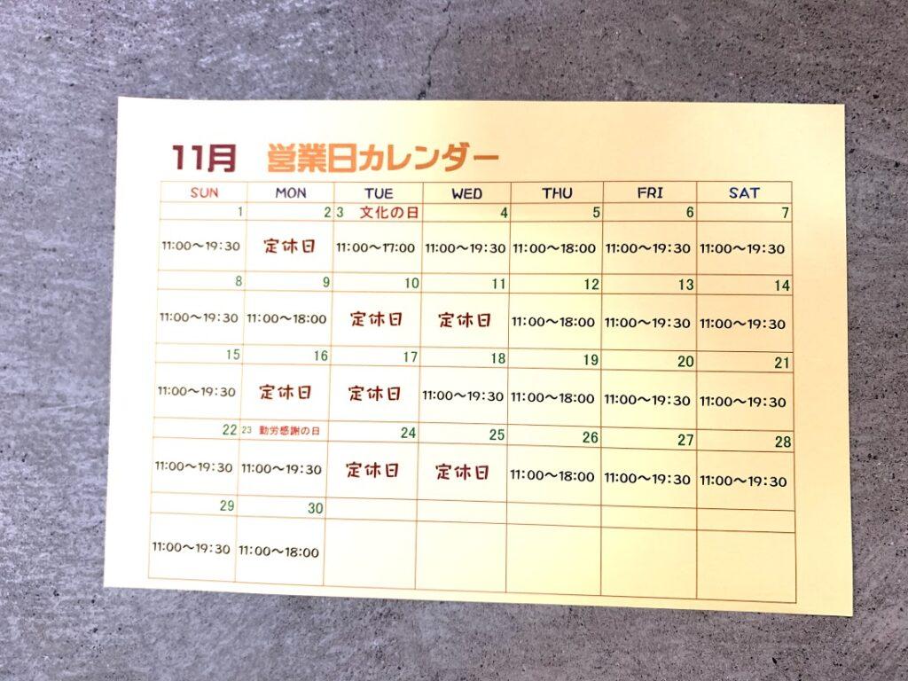 11月営業日カレンダー☆