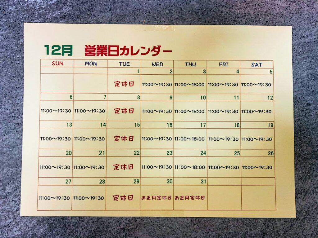 12月営業日カレンダー☆