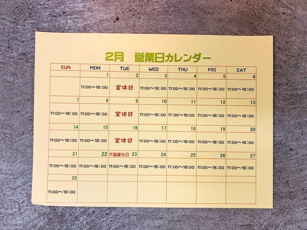 2月営業日カレンダー☆