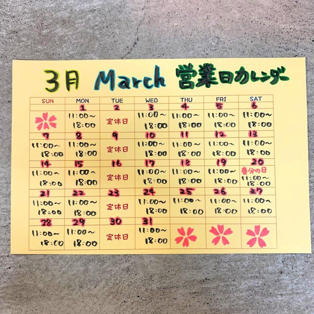 3月営業日カレンダー☆