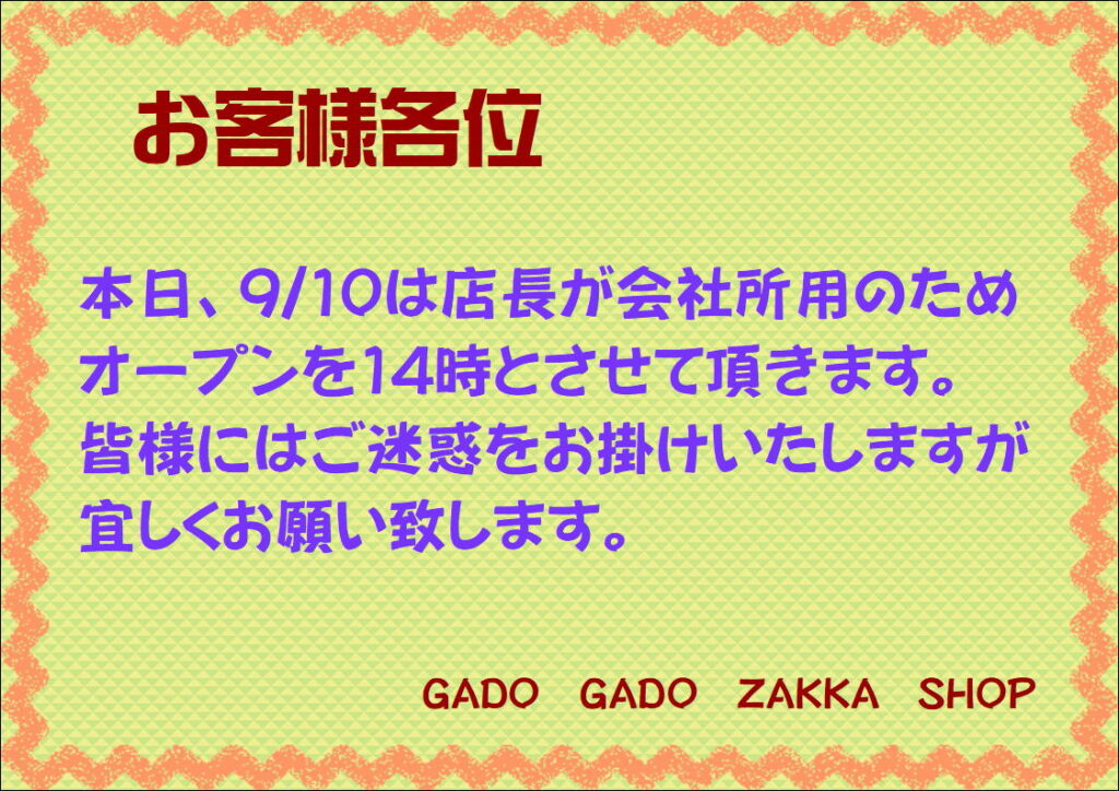 9/10 (木) 開店時間変更について