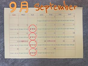 9月営業日カレンダー☆